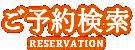銚子犬吠埼のホテル&スパ月美の予約検索